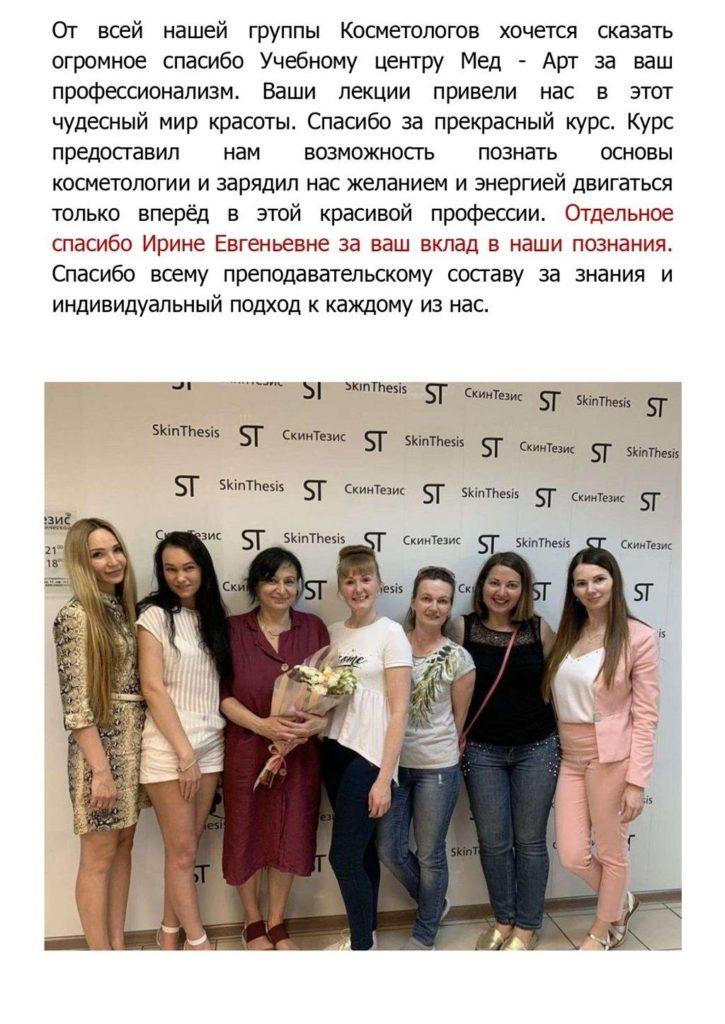 """Обучение профессии """"Косметик"""""""