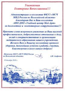 ФКУЗ «МСЧ МВД России по Вологодской области»