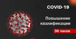 COVID-19. Повышение квалификации 36 часов