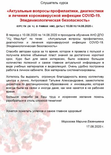 otzyv_kurs_nmo_aktualnye_voprosy_profilaktiki_diagnostiki_i_lecheniya_koronavirusnoj_infekcii_covid_19